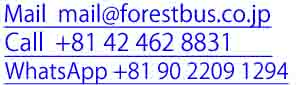 P.+81 424628831 M.mail@forestbus.co.jp